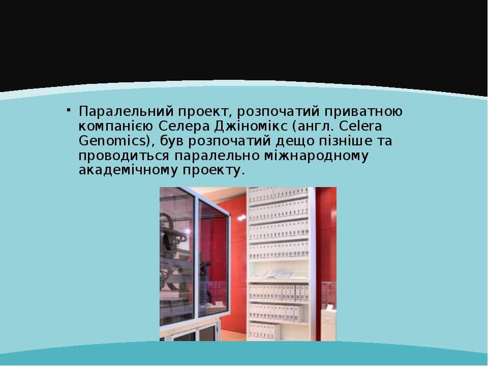 Паралельний проект, розпочатий приватною компанією Селера Джіномікс (англ. Ce...