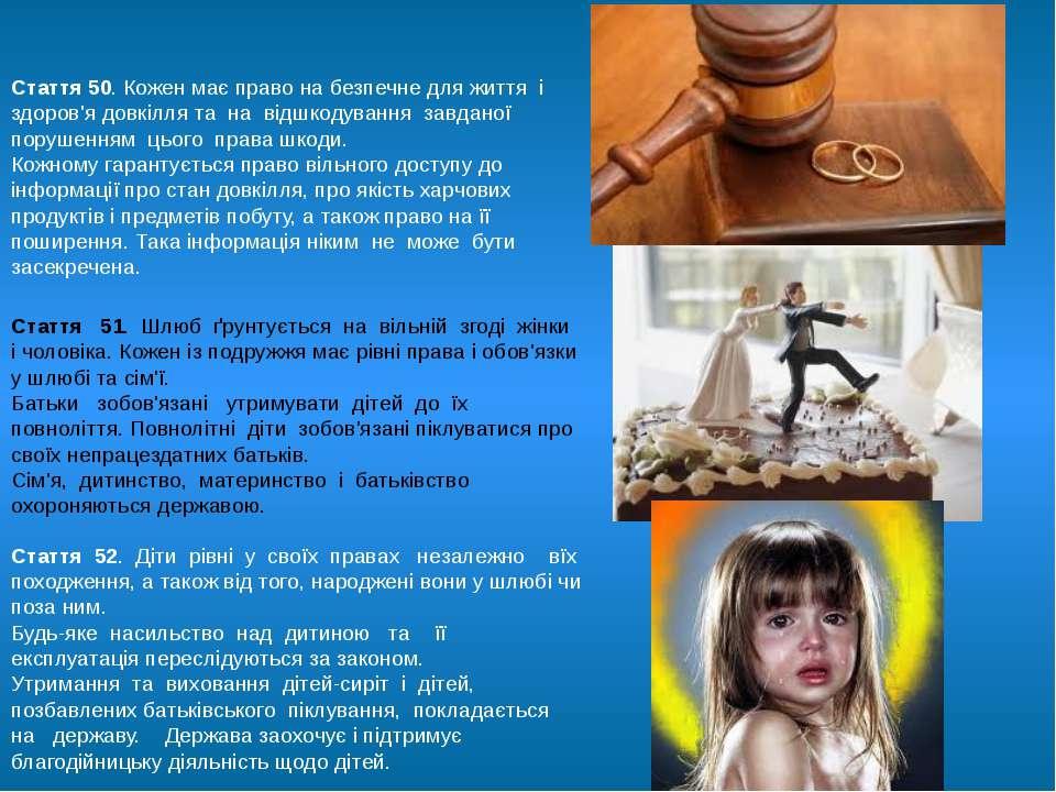 Стаття 50. Кожен має право на безпечне для життя і здоров'я довкілля та на...