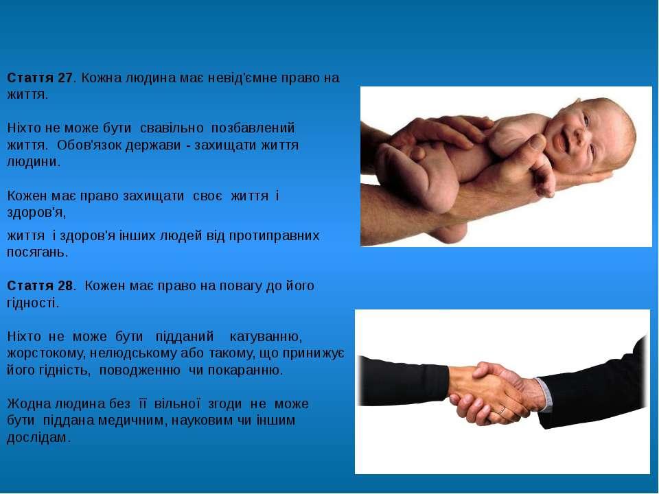 Стаття 27. Кожна людина має невід'ємне право на життя. Ніхто не може бути с...