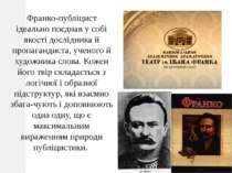 Франко-публіцист ідеально поєднав у собі якості дослідника й пропагандиста, у...