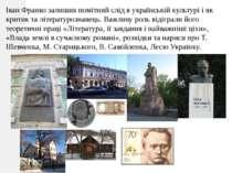 Іван Франко залишив помітний слід в українській культурі і як критик та літер...