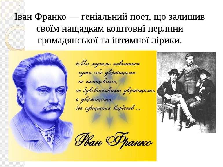 Іван Франко — геніальний поет, що залишив своїм нащадкам коштовні перлини гро...