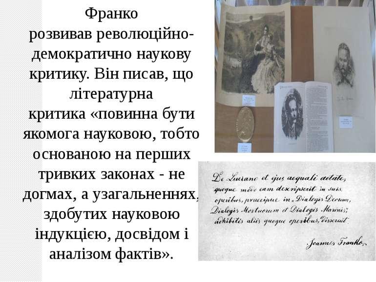 Франко розвивавреволюційно-демократично наукову критику. Він писав, що літер...