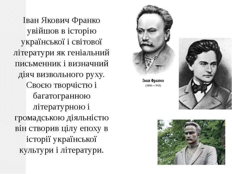 Іван Якович Франко увійшов в історію української і світової літератури як ген...