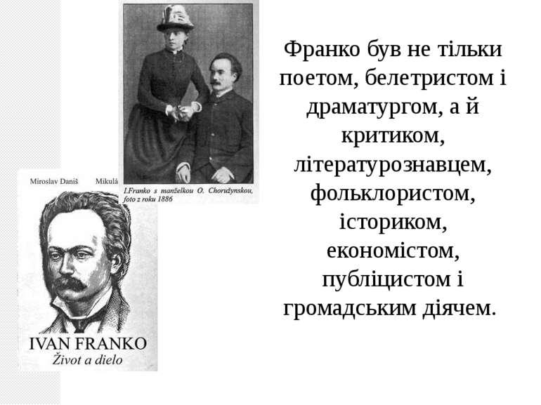 Франко був не тільки поетом, белетристом і драматургом, а й критиком, літерат...