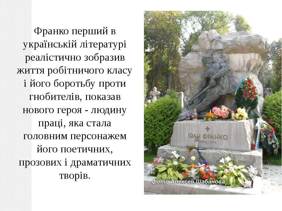 Франко перший в українській літературі реалістично зобразив життя робітничого...