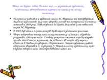 Мико ла Корни лович Пимоне нко — український художник-живописець, автор бага...