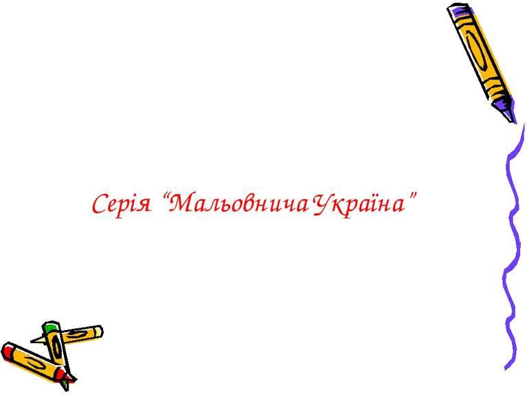 """Серія """"Мальовнича Україна"""""""