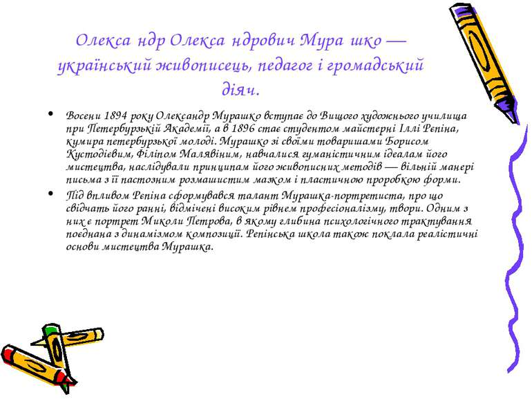 Олекса ндр Олекса ндрович Мура шко— український живописець, педагог і громад...