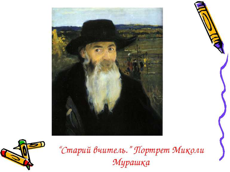 """""""Старий вчитель."""" Портрет Миколи Мурашка"""