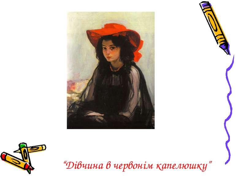 """""""Дівчина в червонім капелюшку"""""""