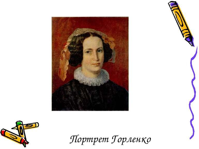 Портрет Горленко