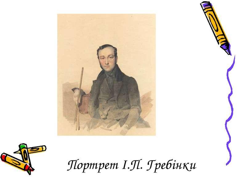 Портрет І.П. Гребінки