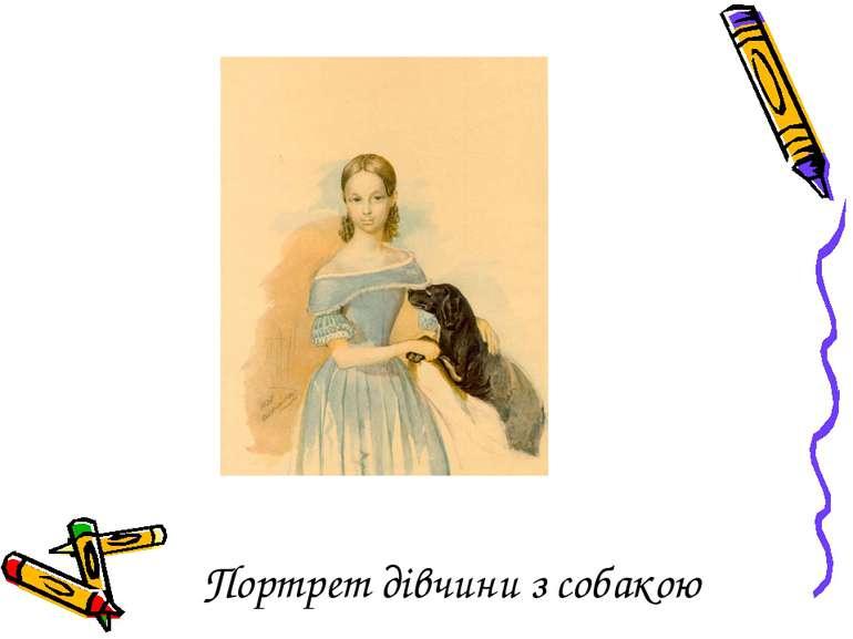 Портрет дівчини з собакою