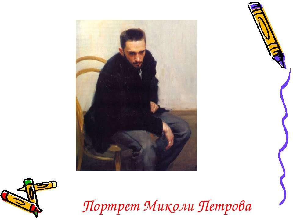 Портрет Миколи Петрова