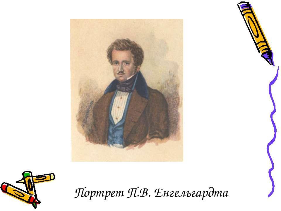 Портрет П.В. Енгельгардта