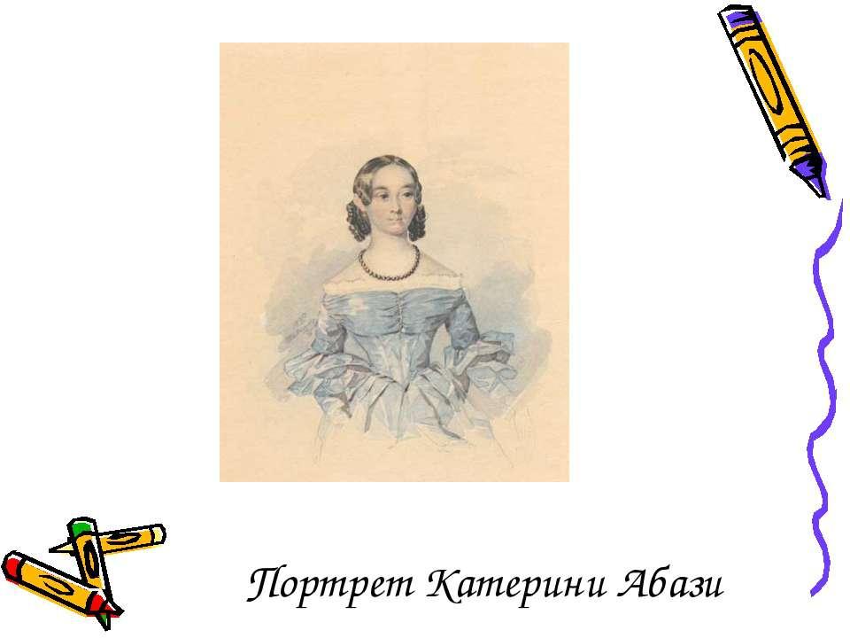 Портрет Катерини Абази