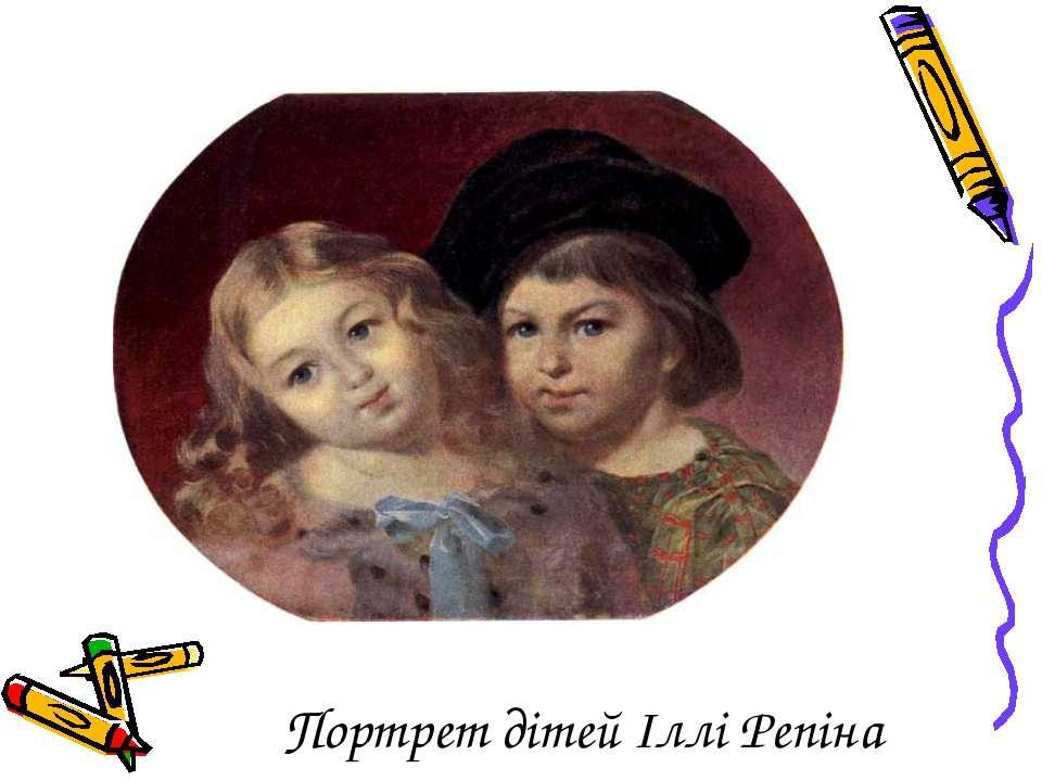 Портрет дітей Іллі Репіна