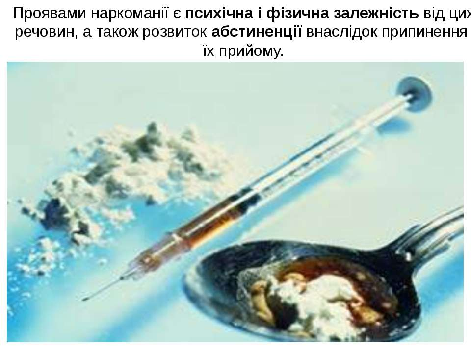 Проявами наркоманії є психічна і фізична залежність від цих речовин, а також ...
