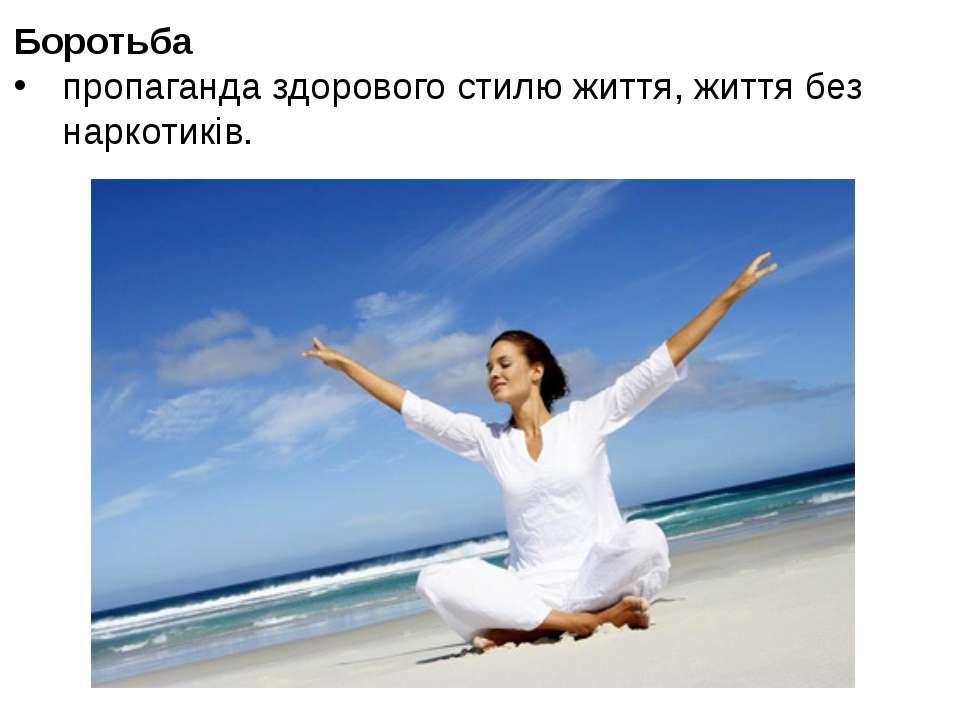 Боротьба пропаганда здорового стилю життя, життя без наркотиків.