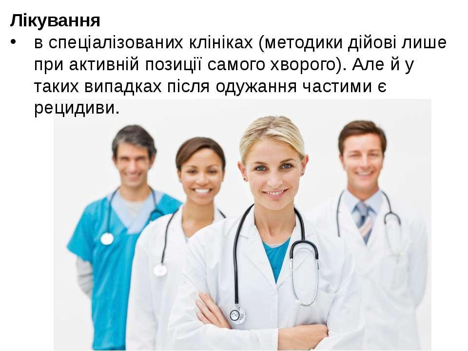 Лікування в спеціалізованих клініках (методики дійові лише при активній позиц...
