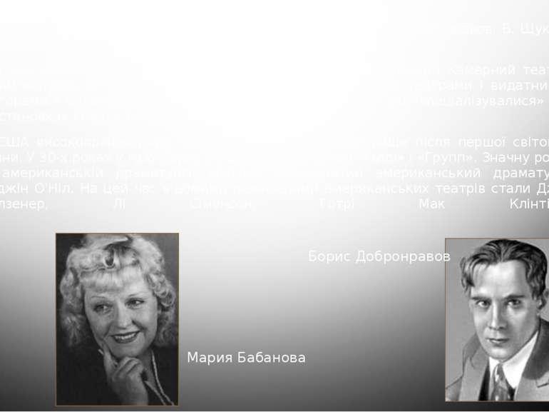 На радянській сцені працювали такі видатні майстри як Б. Добронравов, Б. Щукі...