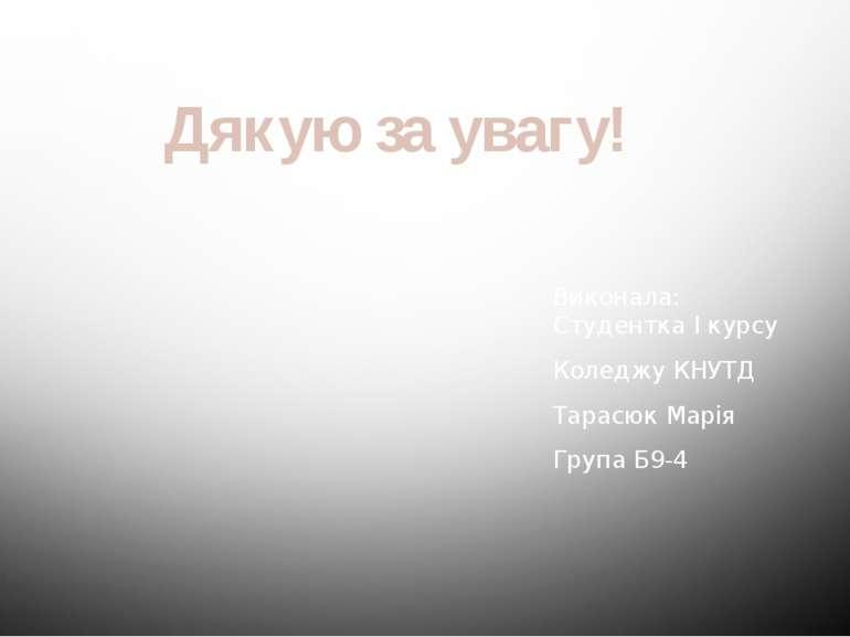 Виконала: Студентка І курсу Коледжу КНУТД Тарасюк Марія Група Б9-4 Дякую за у...
