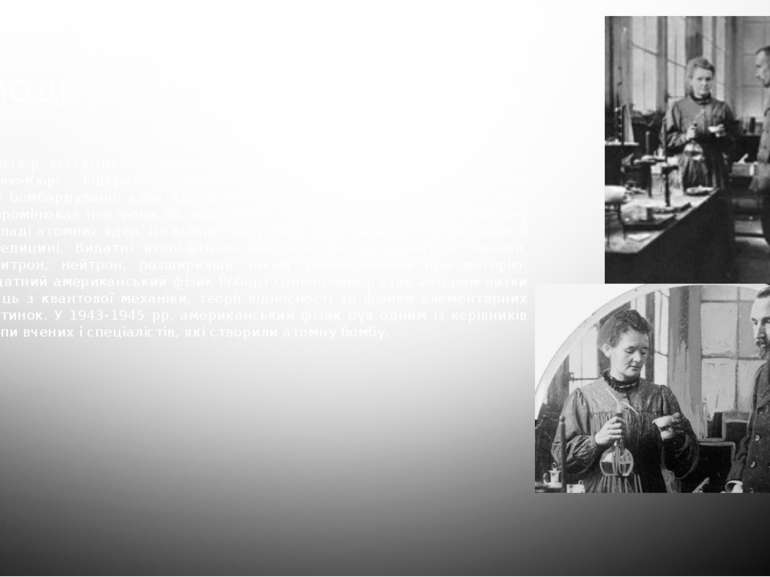 подружжя Кюрі. У 1934 р. всесвітньо відомі французькі вчені – подружжя Ірен і...