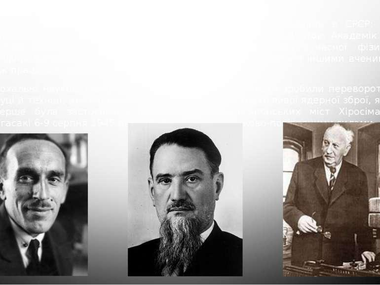 Важливі відкриття у фізиці зробили вчені, котрі працювали в СРСР: Д. Іванченк...