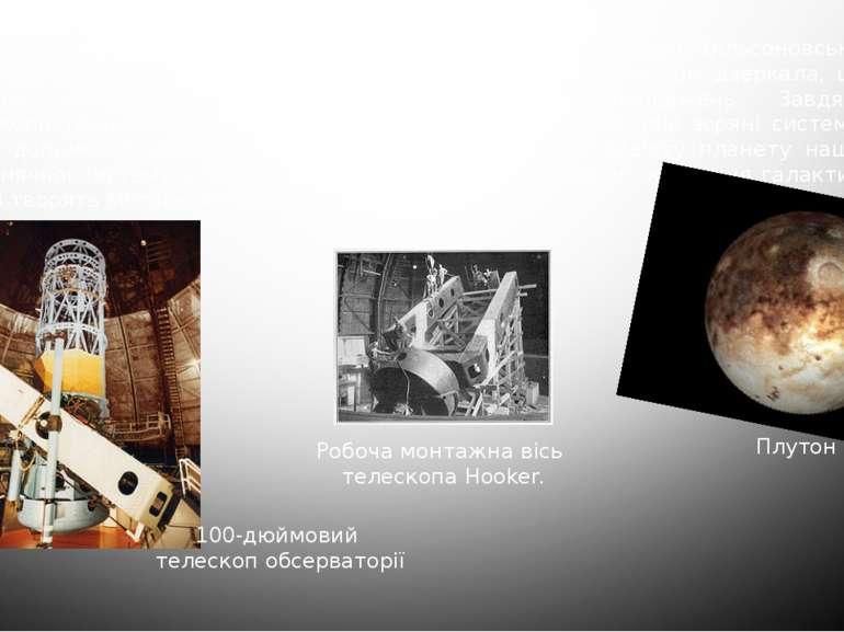 Успішно розвивалася астрономія. У США у 1915 р. у Маунт-Вільсоновській обсерв...