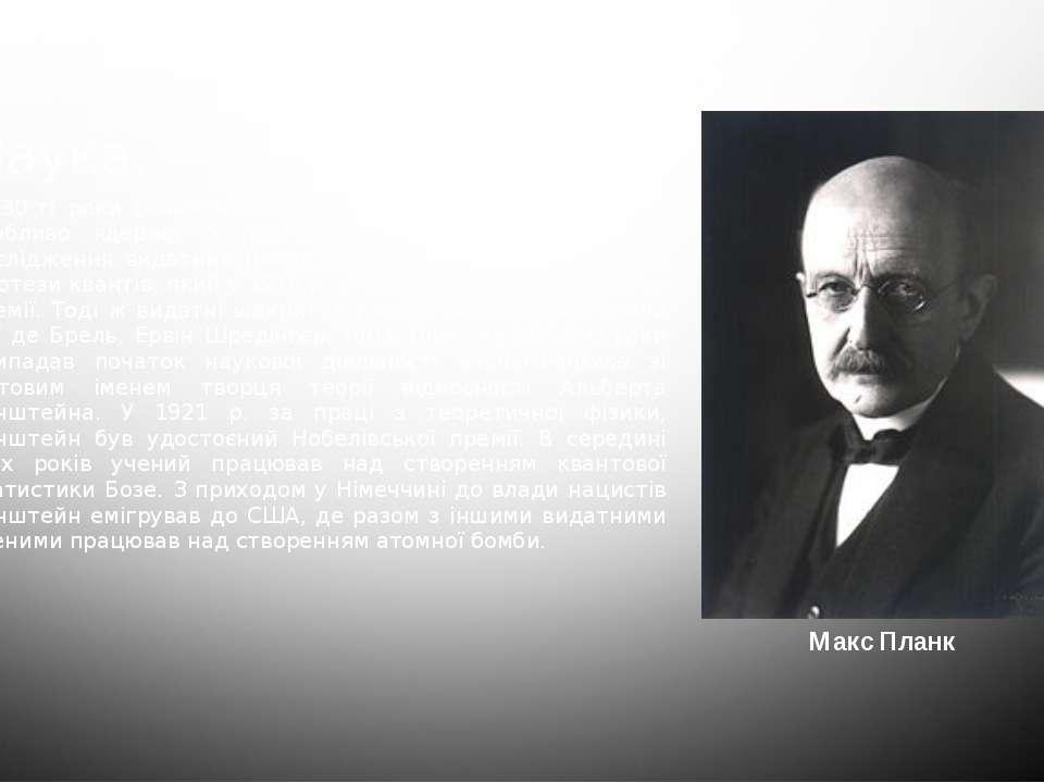 Наука. 20-30-ті роки ознаменувалися швидким розвитком фізики, особливо ядерно...