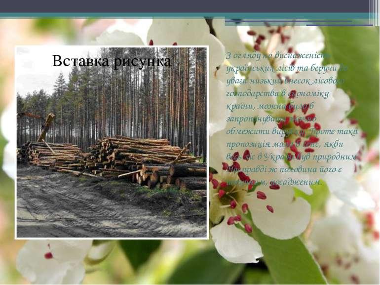 З огляду на виснаженість українських лісів та беручи до уваги низький внесок ...