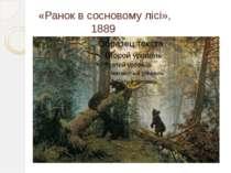«Ранок в сосновому лісі», 1889