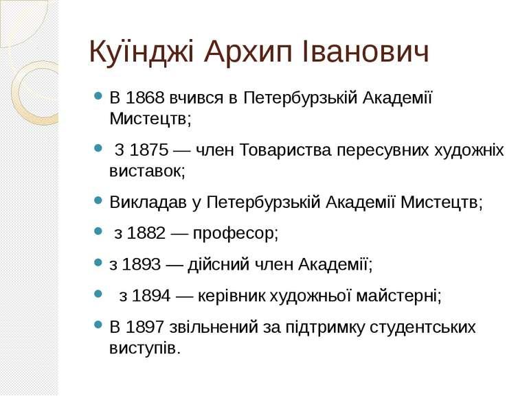 Куїнджі Архип Іванович В 1868 вчився в Петербурзькій Академії Мистецтв; З 187...