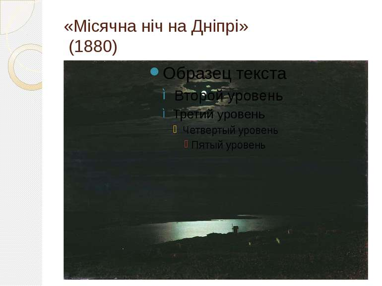 «Місячна ніч на Дніпрі» (1880)