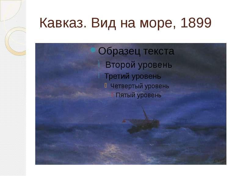 Кавказ. Вид на море, 1899