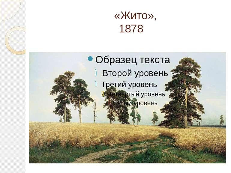 «Жито», 1878