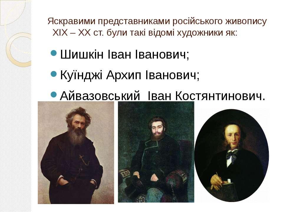 Яскравими представниками російського живопису XIX – XX ст. були такі відомі х...