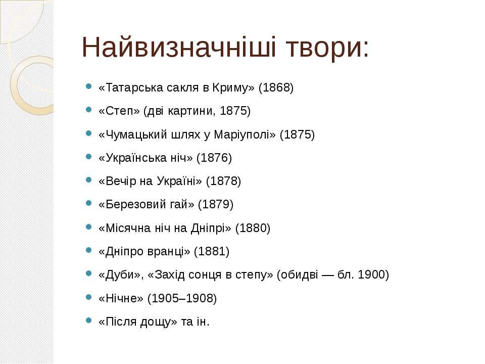 Найвизначніші твори: «Татарська сакля в Криму» (1868) «Степ» (дві картини, 18...