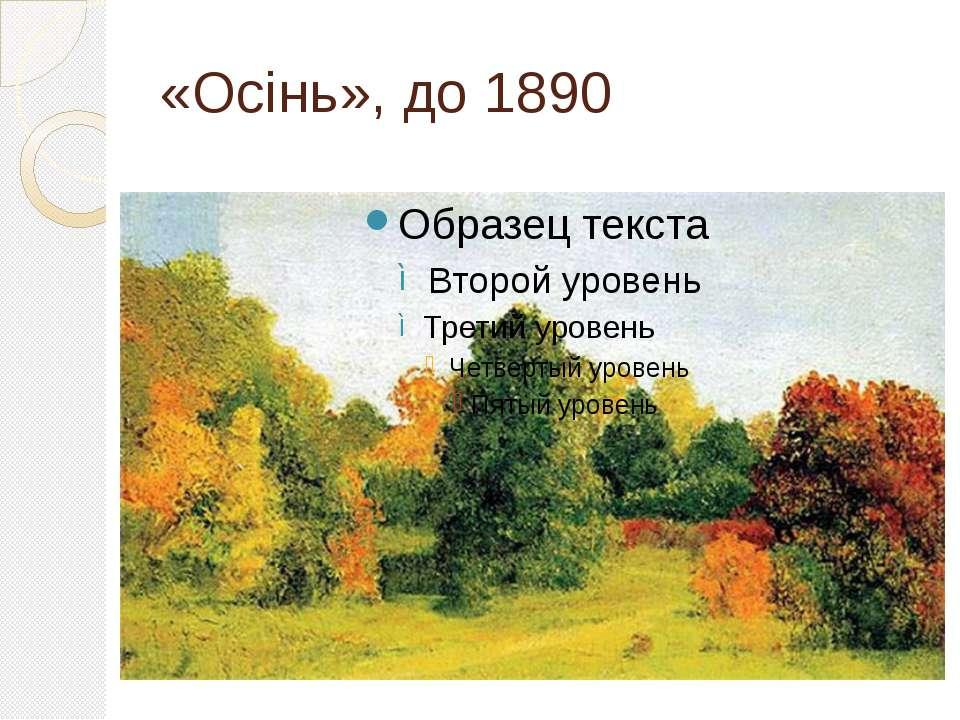 «Осінь», до 1890