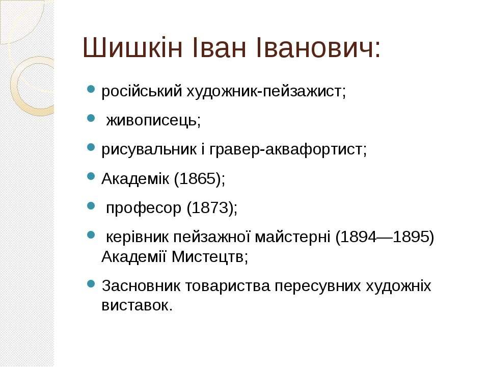 Шишкін Іван Іванович: російський художник-пейзажист; живописець; рисувальник ...