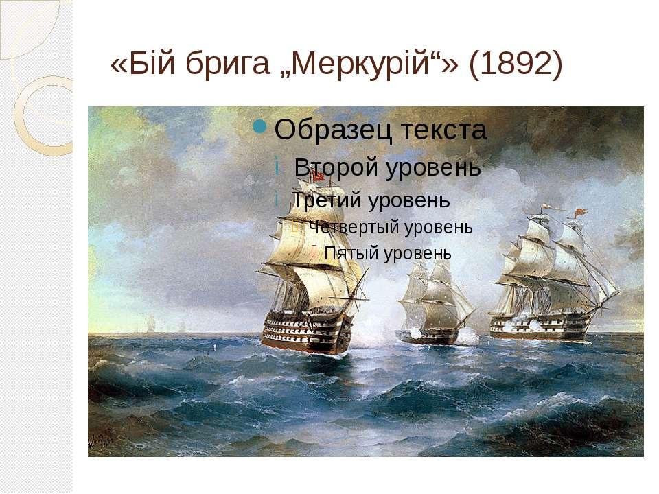 """«Бій брига """"Меркурій""""» (1892)"""