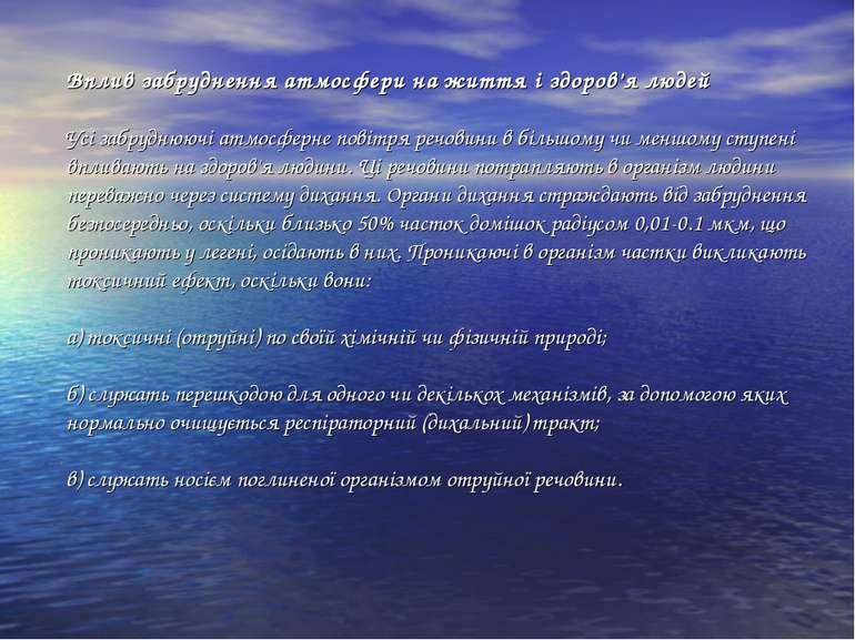 Вплив забруднення атмосфери на життя і здоров'я людей Усі забруднюючі атмосфе...