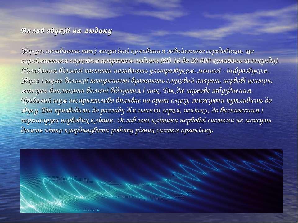Вплив звуків на людину Звуком називають такі механічні коливання зовнішнього ...