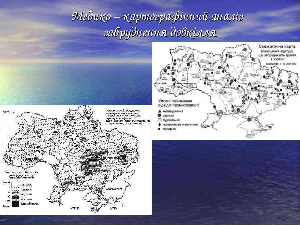 Медико – картографічний аналіз забруднення довкілля