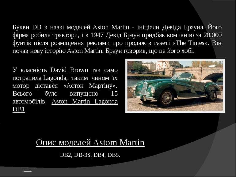 Цесуперкари, що виробляються компанієюAston Martinз2009року, всього виго...