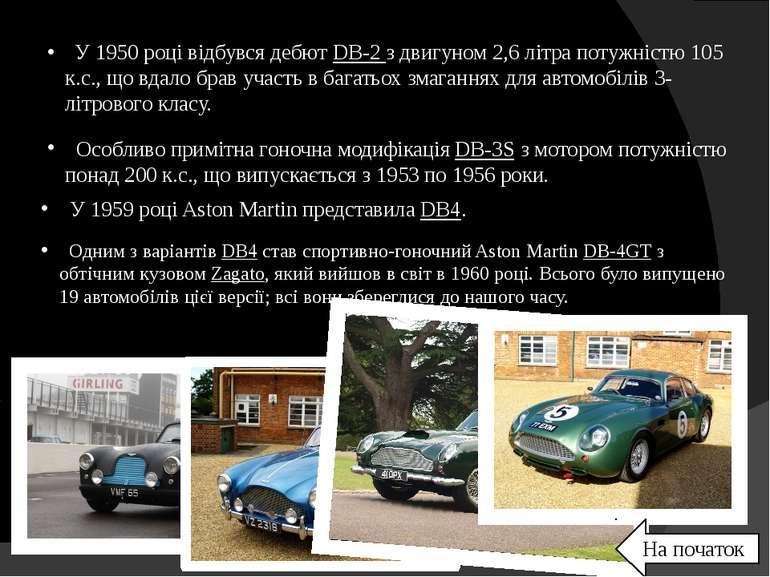Aston Martin Vanquish Максимальна швидкість 295 км / год Розгін до 100 км / г...