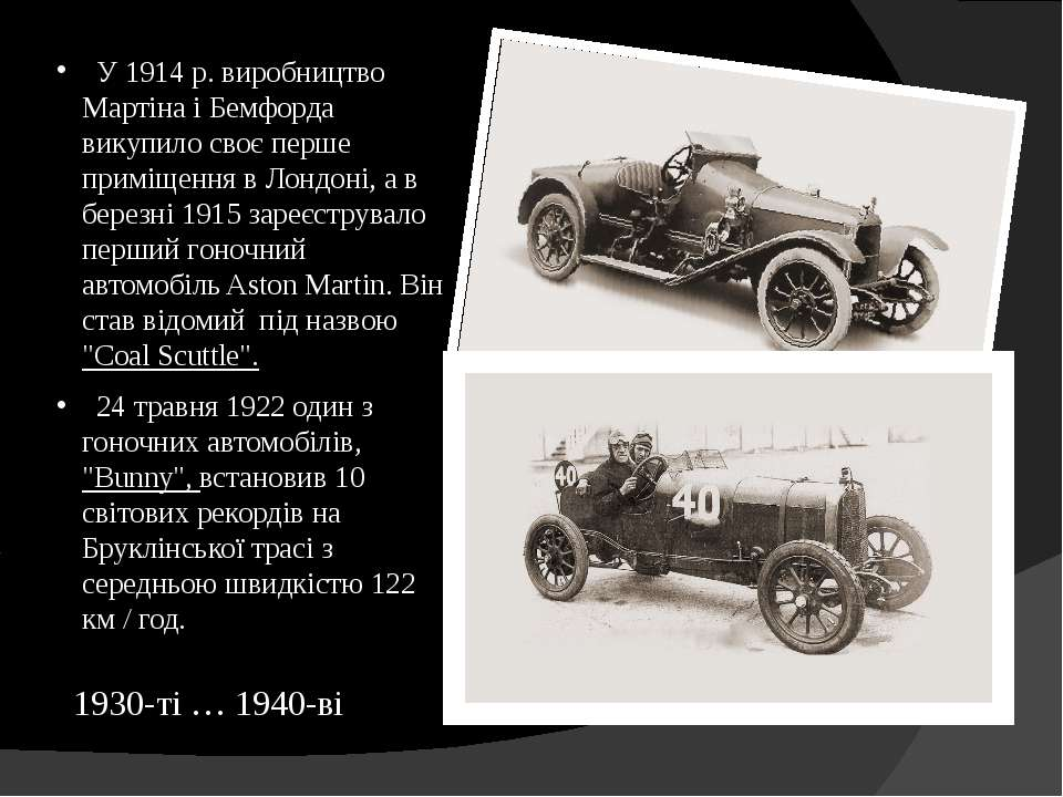 У 1914 р. виробництво Мартіна і Бемфорда викупило своє перше приміщення в Лон...