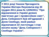 У 2011 році Указом Президента України Віктора Януковича від 30 грудня 2011 ро...