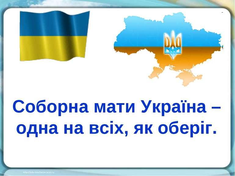Соборна мати Україна – одна на всіх, як оберіг.